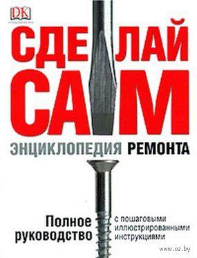 Сделай сам. Энциклопедия ремонта. Джулиан Кесселл