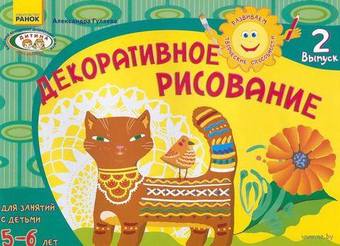 Декоративное рисование. Для занятий с детьми 5-6 лет. Выпуск 2. Александра Гуляева