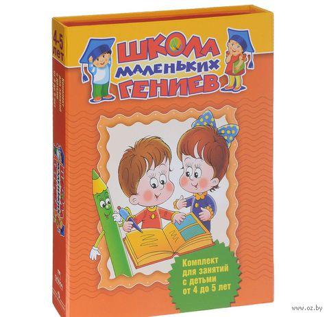 Школа маленьких гениев. Для  детей 4-5 лет. Нина Корабельникова, Дарья Морозова