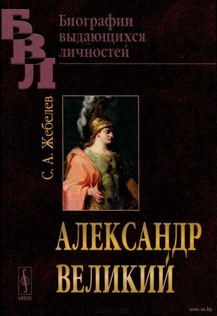 Александр Великий — фото, картинка