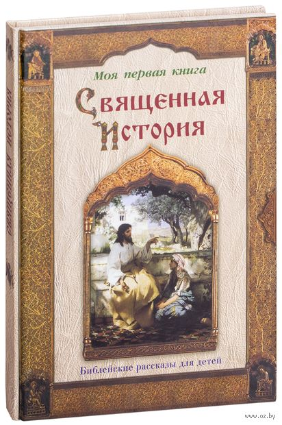 Священная История. П. Воздвиженский