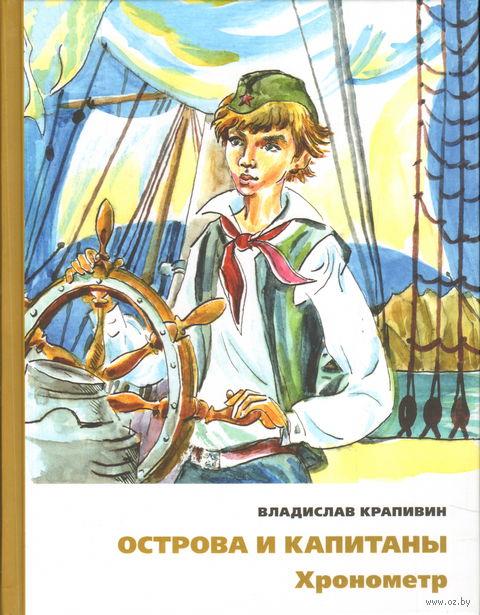 Острова и капитаны. Хронометр. Владислав Крапивин
