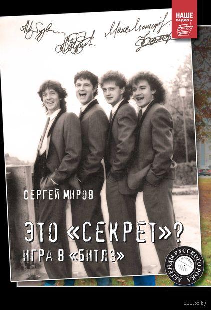 """Это """"Секрет""""? Игра в """"Битлз"""". Сергей Миров"""