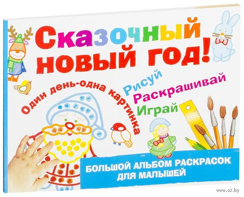 Большой альбом раскрасок для малышей. Сказочный новый год!. Наталия Дубровская