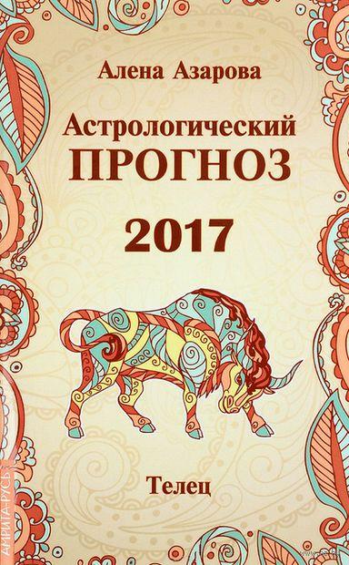 Телец. Астрологический прогноз 2017. Алена Азарова