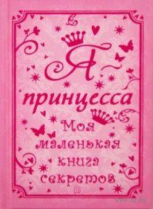 Я - принцесса. Моя маленькая книга секретов — фото, картинка