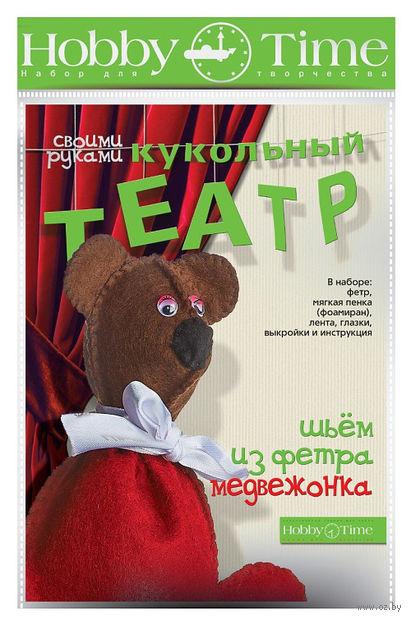 """Набор для шитья из фетра """"Медвежонок. Игрушка"""" — фото, картинка"""