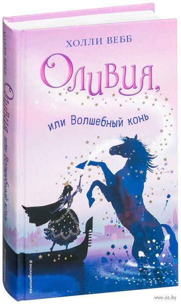 Оливия, или Волшебный конь — фото, картинка