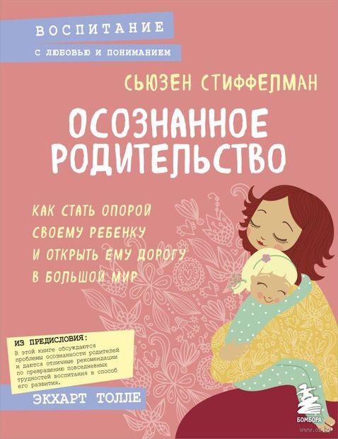 Осознанное родительство — фото, картинка