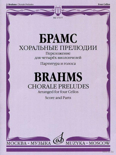 Брамс. Хоральные прелюдии. Переложение для четырёх виолончелей В. Тонха. Партитура и голоса — фото, картинка