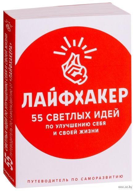 Лайфхакер. 55 светлых идей по улучшению себя и своей жизни — фото, картинка