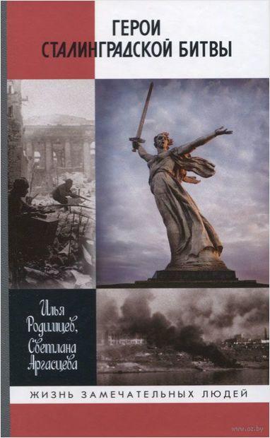 Герои Сталинградской битвы — фото, картинка