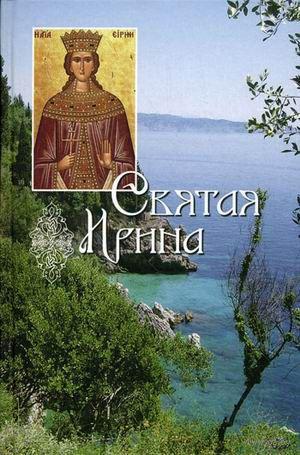 Святая Ирина