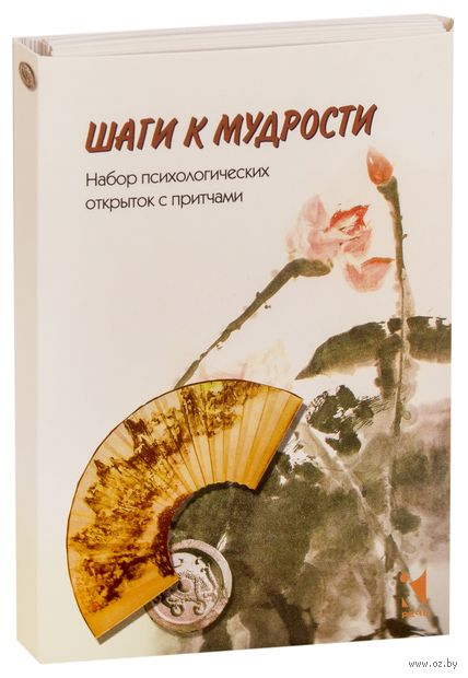 Шаги к мудрости. Набор психологических открыток с притчами. Е. Климова, О. Помазина, О. Бакурова