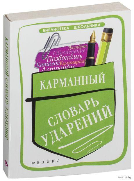 Карманный словарь ударений. Ольга Гайбарян