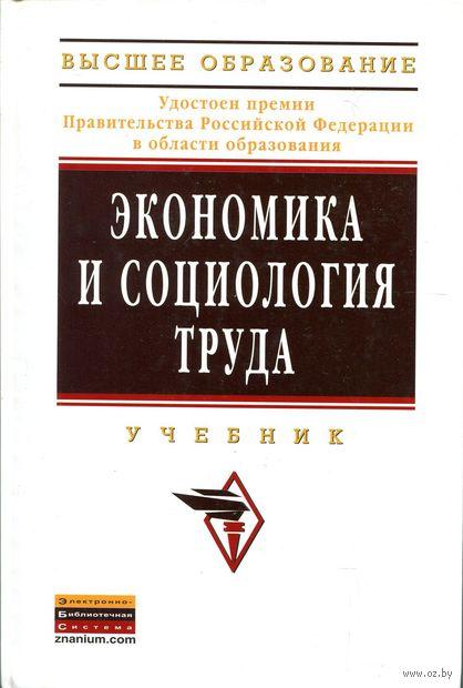 Экономика и социология труда