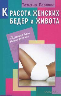 Красота женских бедер и живота. Татьяна Павлова