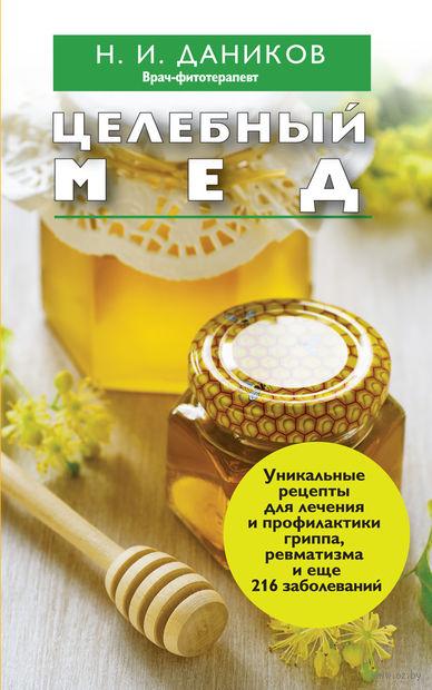 Целебный мед. Николай Даников