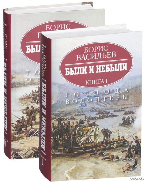 Были и небыли (в двух книгах). Борис Васильев
