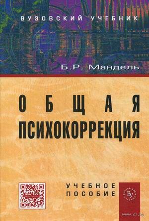 Общая психокоррекция. Борис Мандель