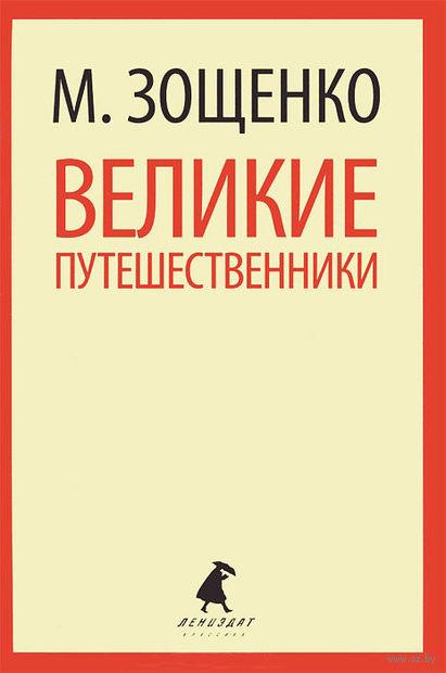Великие путешественники (м). Михаил Зощенко