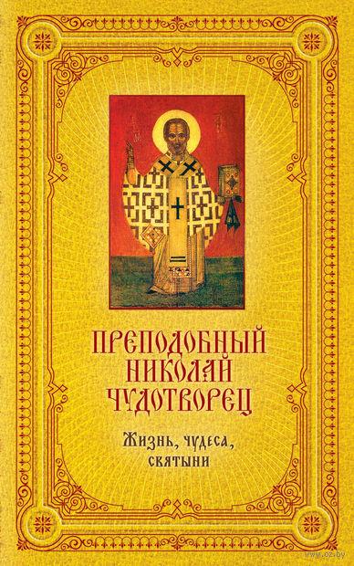 Святитель Николай Чудотворец. Жизнь, чудеса, святыни