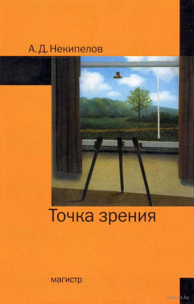 Точка зрения. Александр Некипелов