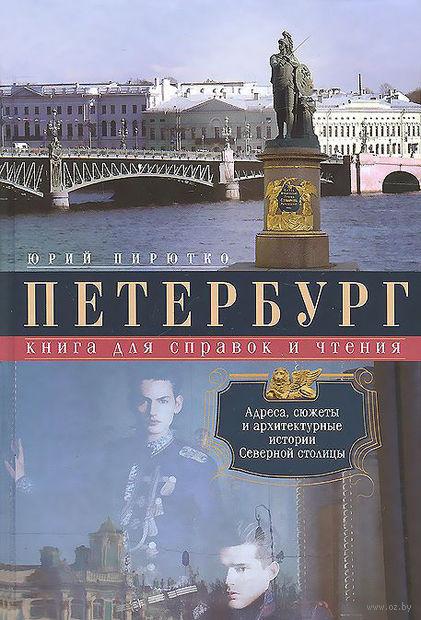 Петербург. Книга для справок и чтения. Юрий Пирютко