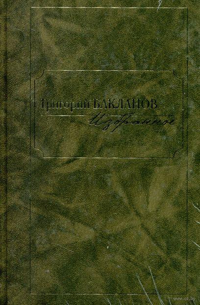 Григорий Бакланов. Избранное. В 2-х томах. Григорий Бакланов