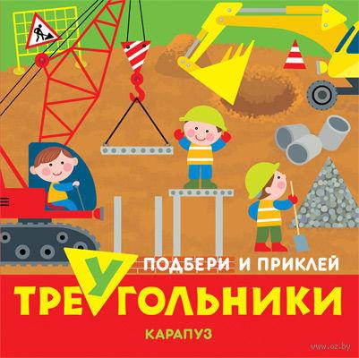 Треугольники. Транспорт. Сергей Савушкин