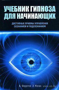 Учебник гипноза для начинающих — фото, картинка