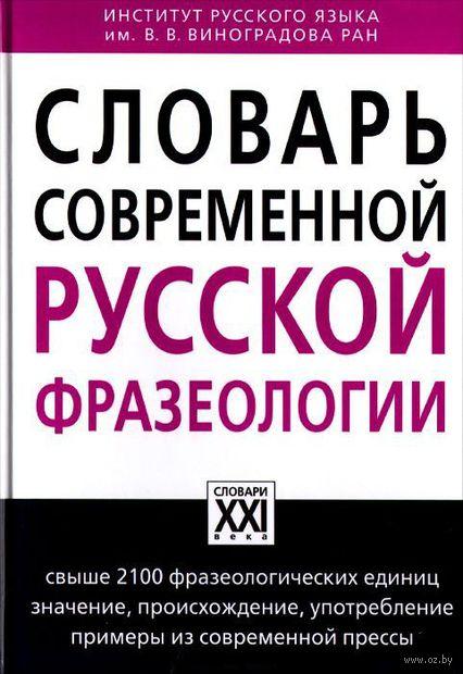 Словарь современной русской фразеологии. Марина Жукова, Анатолий Жуков