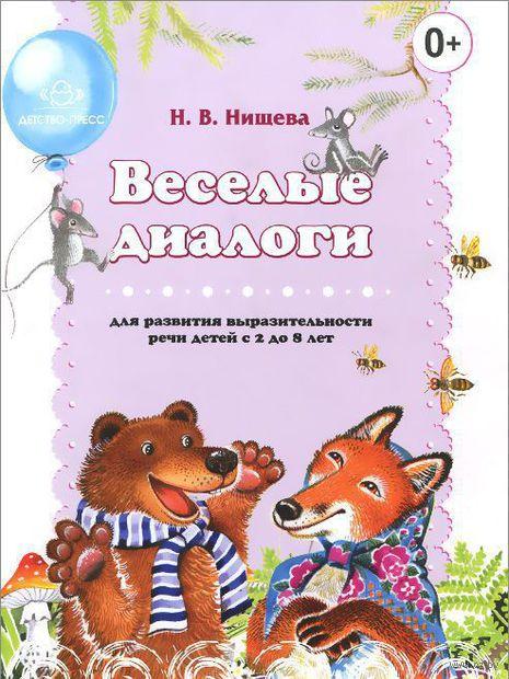 Веселые диалоги для развития выразительности речи детей с 2 до 8 лет. Наталия Нищева