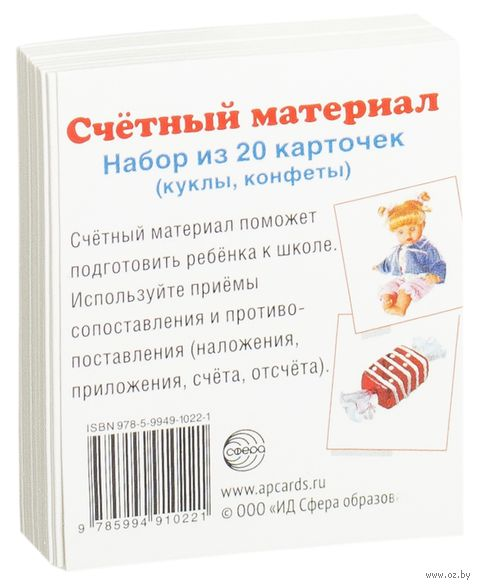 """Счетный материал """"Куклы, конфеты"""" (набор из 20 карточек)"""