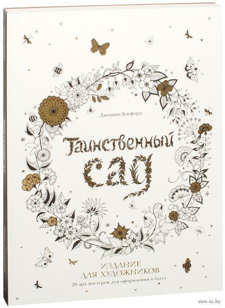 Таинственный сад. Издание для художников. 20 арт-постеров для оформления в багет — фото, картинка