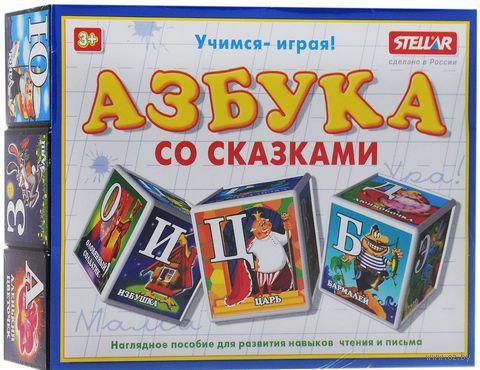 "Кубики ""Азбука со сказками"" (12 шт)"