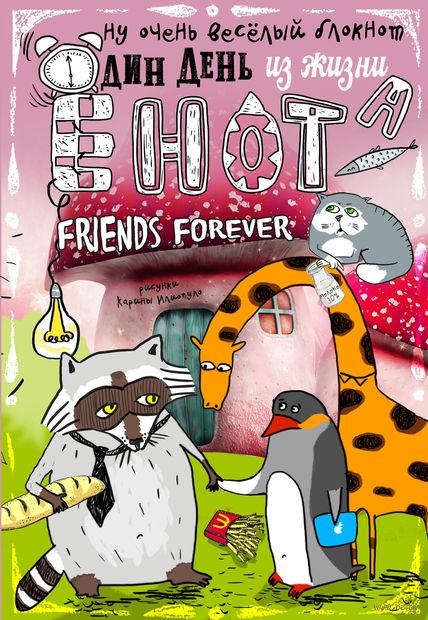 """Блокнот """"Один день из жизни енота. Friends Forever"""" (твердая обложка)"""
