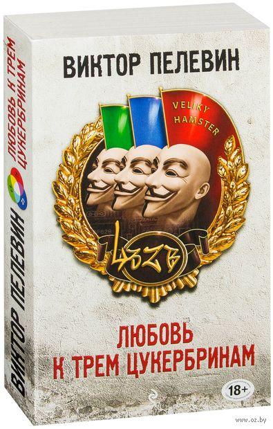 Любовь к трем цукербринам (м). Виктор Пелевин