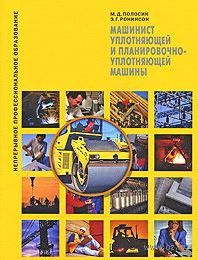 Машинист уплотняющей и планировочно-уплотняющей машины. Эдуард Ронинсон, Митрофан Полосин
