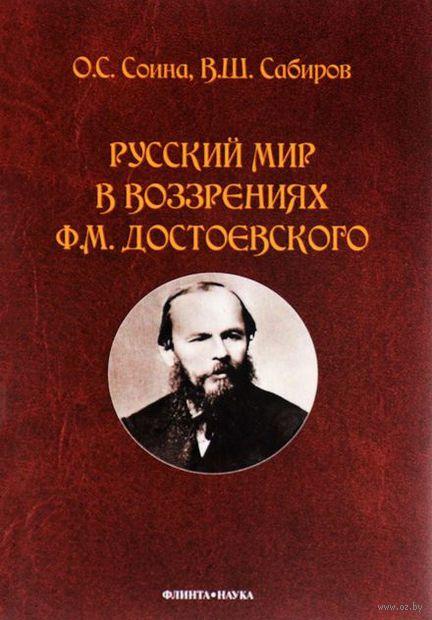 Русский мир в воззрениях Ф. М. Достоевского. Владимир Сабиров, Ольга Соина