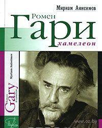 Ромен Гари, хамелеон. Мириам Анисимов