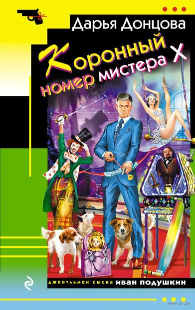 Коронный номер мистера Х (м). Дарья Донцова