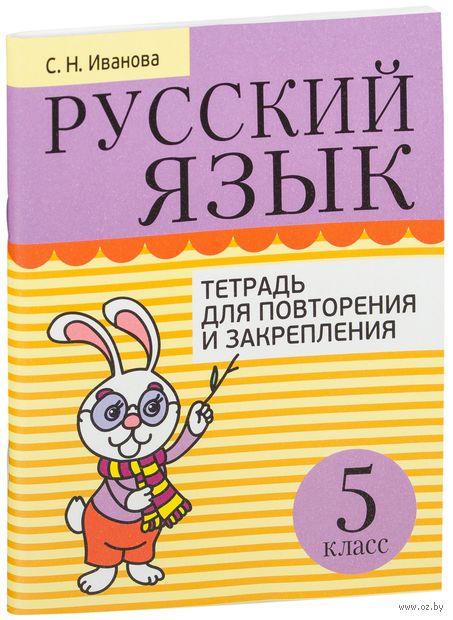 Русский язык. Тетрадь для повторения и закрепления. 5 класс. Светлана Иванова