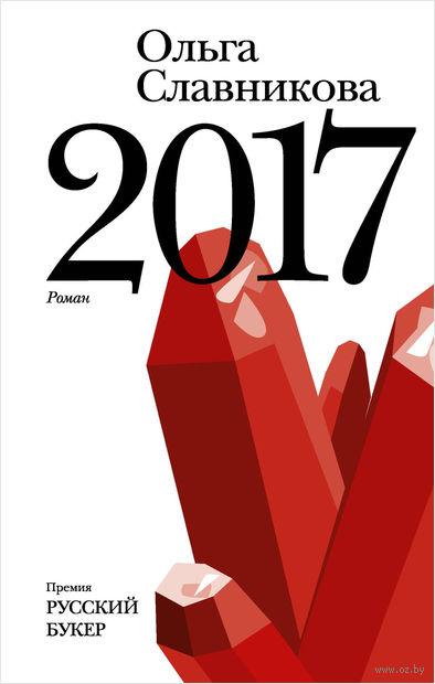 2017 — фото, картинка