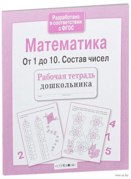 Математика. От 1 до 10. Состав чисел — фото, картинка