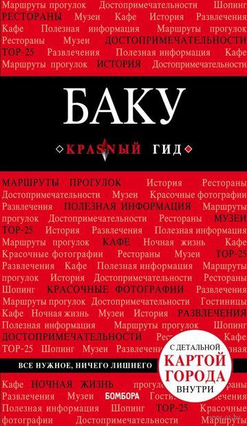Баку — фото, картинка