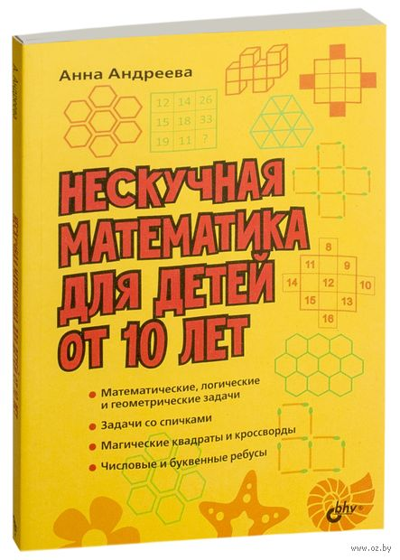 Нескучная математика для детей от 10 лет — фото, картинка