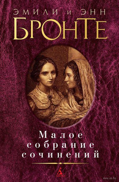 Эмили и Энн Бронте. Малое собрание сочинений — фото, картинка