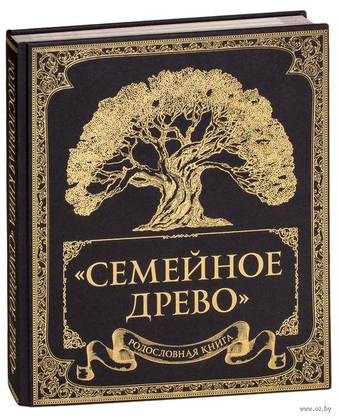 """Родословная книга """"Семейное древо"""" (132 страницы) — фото, картинка"""