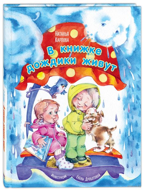 В книжке дождики живут — фото, картинка